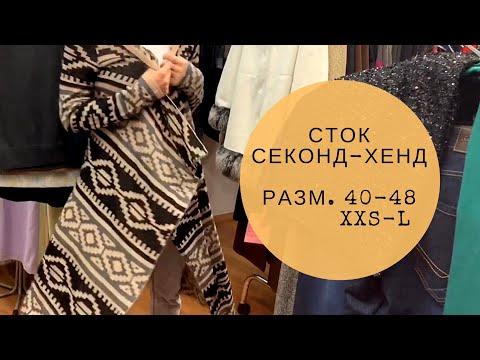 Секонд хенд Innerman. ОБНОВА 21.10.19: Женская одежда СТАНДАРТНЫХ РАЗМЕРОВ (42-48рус) из Европы