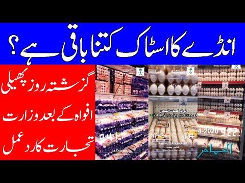 Saudi Ministry of Commerce showed food stocks in Saudi Arabia