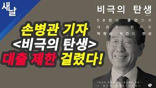 """손병관 기자 """"'비극의 탄생' 대출 제한 걸렸…"""