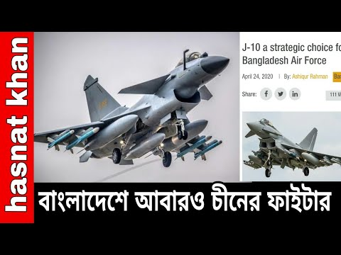 Bangladesh is finally going to buy J10C jet fighter.