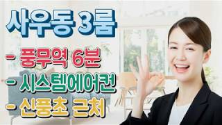 김포신축빌라 매매 풍무역 사우역 더블역세권 3룸 김포시…