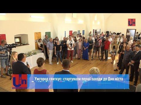 Ужгород святкує: стартували перші заходи до Дня міста