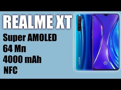Смартфон Realme XT. Super AMOLED, 8/128 Гб, камера 64 Мп. Как вам?