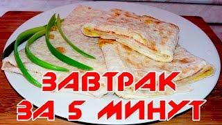 ЗАВТРАК  ЗА 5 МИНУТ | РЕЦЕПТЫ ИЗ ЛАВАША | Breakfast for 5 minutes