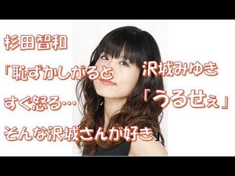 【声優】杉田智和「恥ずかしがるとすぐ怒る…そんな沢城さんが好き」沢城みゆき「うるせぇ」←まんざらでもない?www