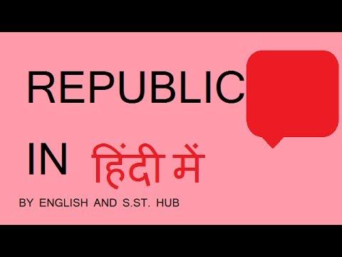 Republic in hindi definition