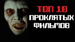 ТОП 10 Проклятых фильмов