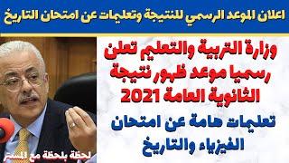 وزارة التربية والتعليم تعلن رسميا موعد نتيجة الثانوية العامة 2021