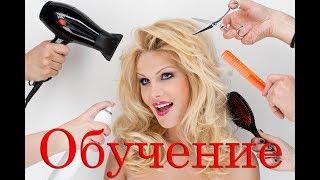 """3-месячный практический курс """"Парикмахер с нуля"""" (г. Санкт-Петербург)"""