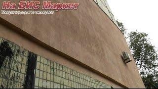 Утепление стен пенопластом снаружи (отзывы, Кривой Рог)(, 2014-08-24T16:05:57.000Z)