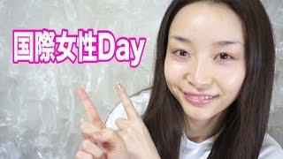 3月8日は国際女性デー!! - 2015.3.8 SasakiAsahiVlog