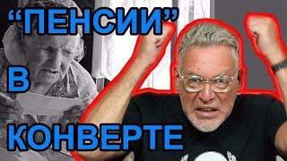 Артемий Троицкий развалил СССР и повысил пенсионный возраст?
