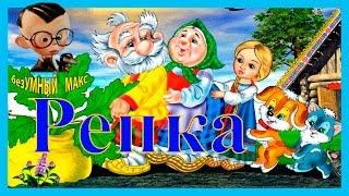 Русская народная сказка Репка repka
