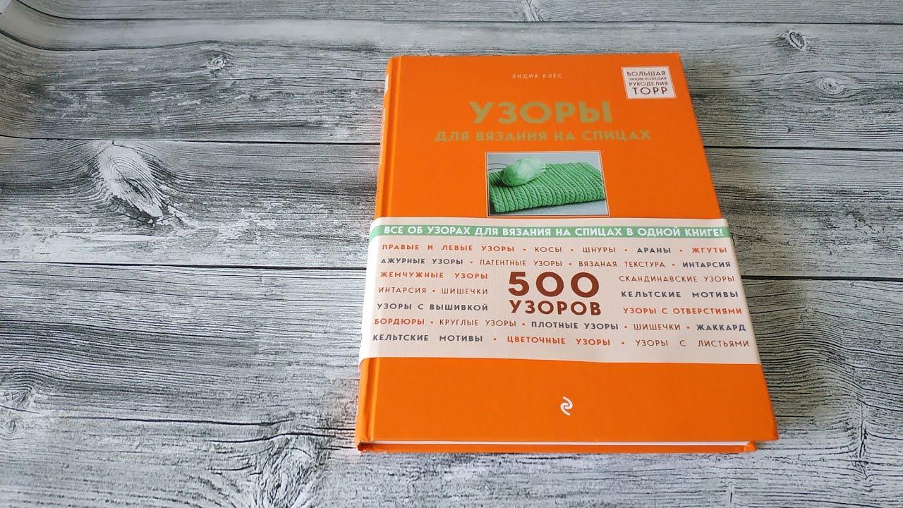 лидия клес узоры для вязания на спицах большая иллюстрированная энциклопедия