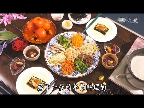 【蔬果生活誌】20190201 - 蔬福年菜暖心圍爐