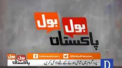 Bol Bol Pakistan | 21st November 2017| Dawn News