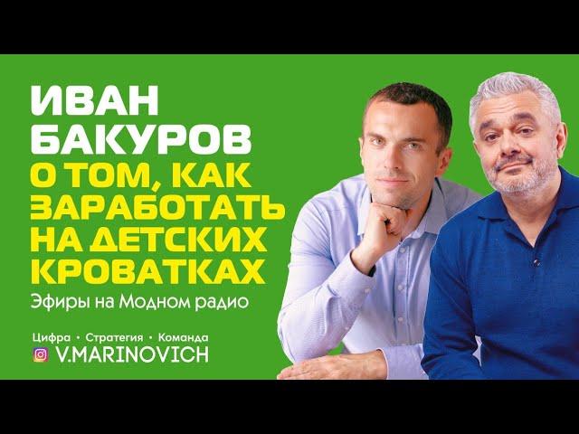 Иван Бакуров – о том, как заработать на детских кроватках| Эфиры на модном радио
