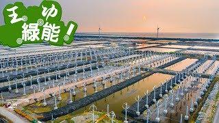 P作品 : 綠能的風場 漁民的故鄉 王功綠能 空拍