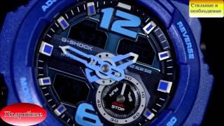 Стильные часы Casio G Shock GA-310-2A. Оригинальные часы касио джи шок(Купить наручные часы Casio G-Shock GA-310-2A Вы можете здесь: http://megatube.pro/?p=214 Точность +/- 15 сек в месяц. Функция секундо..., 2015-03-06T06:02:10.000Z)