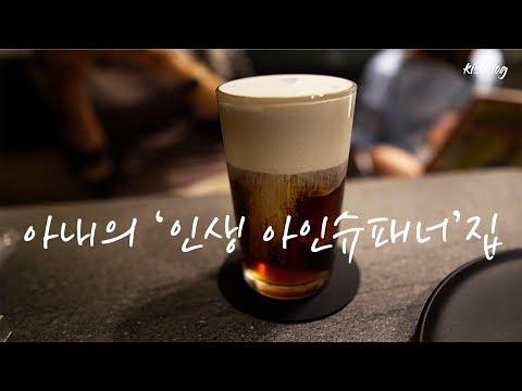 서울 카페투어 브이로그 [6] '아내의 인생 아인슈페너' 테일러커피 신사점