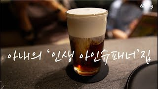 Seoul Cafe Tour vlog [6] My wife's life-best Einspanner - Taylor coffee Gangnam