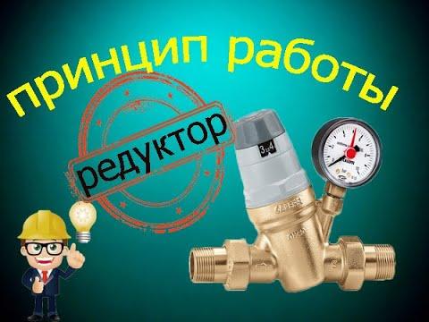 Принцип регулятора давления воды. Редуктор для воды. Курсовая.