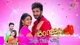 Roja Serial Title Song | Roja Serial | Sun TV