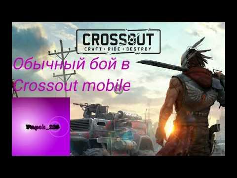 Обычный бой  Crossout Mobile#1