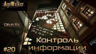 Deus Ex Mankind Divided  Полное прохождение на русском языке PlayStation 4  Год выпуска 2016  Платформа PlayStation 4  Полно