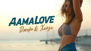 Смотреть клип Джаро & Ханза - Дамаlove