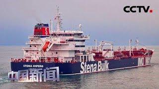 """[中国新闻] 英国与伊朗互扣油轮 英再次拒绝与伊朗""""以船换船""""   CCTV中文国际"""