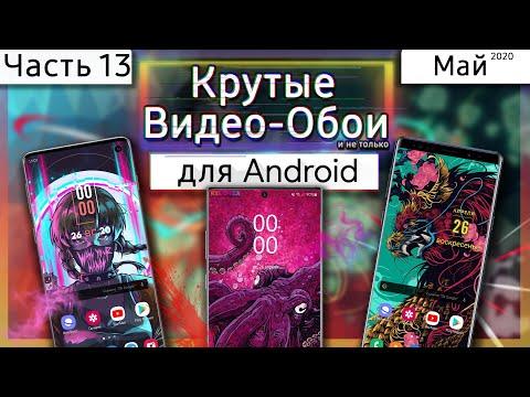 🖼 КРУТЫЕ ВИДЕО ОБОИ Для Android #13 | Живые Обои 💥