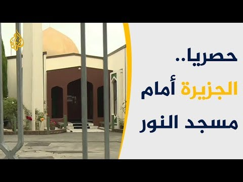 السلطات النيوزيلندية تسمح للجزيرة بالاقتراب من مدخل مسجد النور  - نشر قبل 15 دقيقة