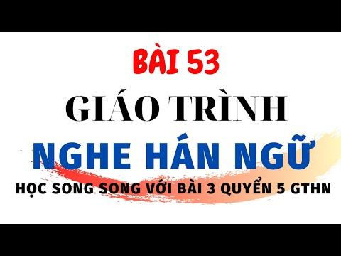 汉语听力教程第三册 BÀI 3 QUYỂN 3 GIÁO TRÌNH NGHE HÁN NGỮ | NGHE NÓI BÀI 53