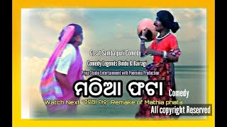 Mathia Phata ( Now in English Subtitle) Bindu Bairagi HD Super Comedy