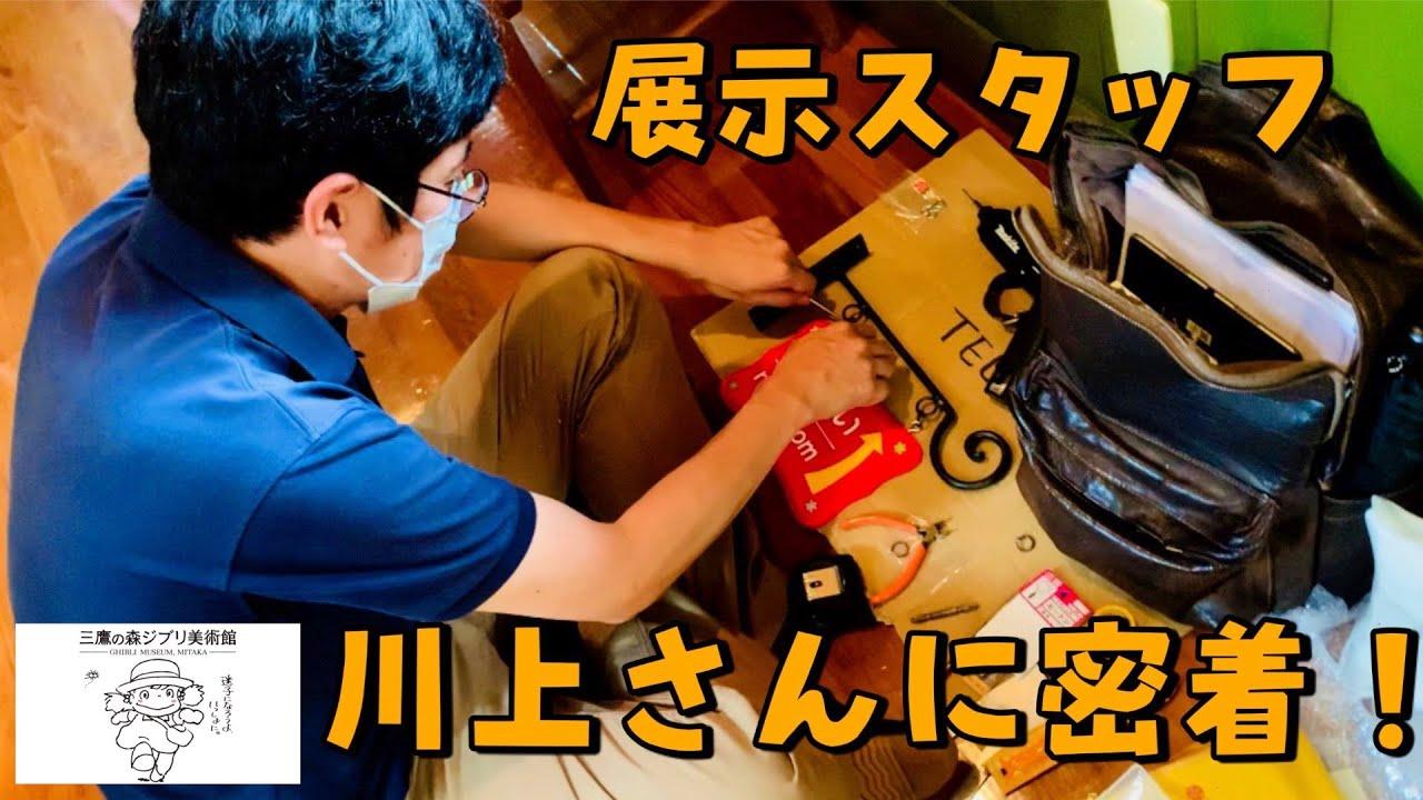 動画日誌 Vol.38「展示スタッフ川上さんに密着!」