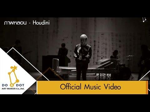 ภาพหลอน - Houdini [Official MV]