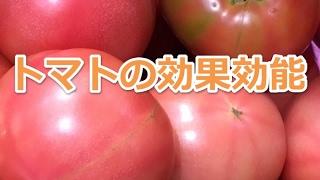 トマトの効果効能について説明しています。 他の食材についてはこちらの...