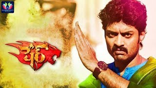 Sher Latest Telugu Full HD Movie | Kalyan Ram | Sonal Chauhan | A. Mallikarjun |  Telugu Full Screen