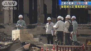 分電盤の配線にショートしたような痕 首里城火災(19/11/07)