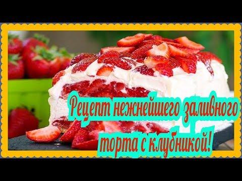 рецепт пирога с клубникой с пошаговым фото