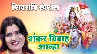 शंकर विवाह आल्हा - #Sanjo_Baghel - #Alha Shankar vivah 2020 - Shivratri Bhajan 2020