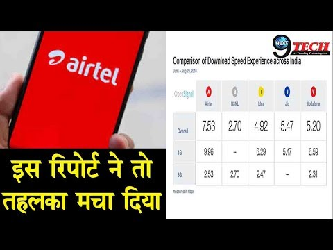 अभी- अभी Airtel को लेकर आई एक रिपोर्ट , चारो तरफ फैली खुशियां | Airtel Net Speed