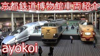 2016年4月29日に開館する、京都鉄道博物館。 合計53両の車両が、プロム...