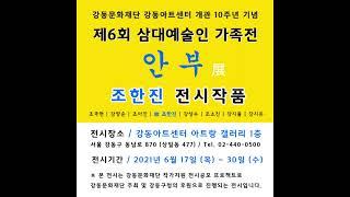 2021 제6회 삼대예술인가족 안부 展 / 故 조한진 …