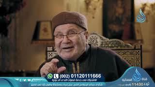 برنامج واضرب لهم مثلا الشيخ محمد راتب النابلسي الحلقة 022