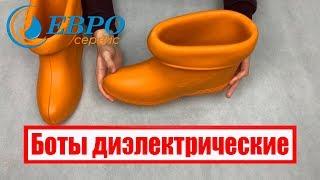 Боты диэлектрические ЕВРОСЕРВИС
