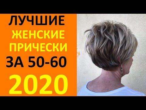 МОДНЫЕ СТРИЖКИ 2020 ГОДА ДЛЯ ЖЕНЩИН ЗА 50 60 ЛЕТ