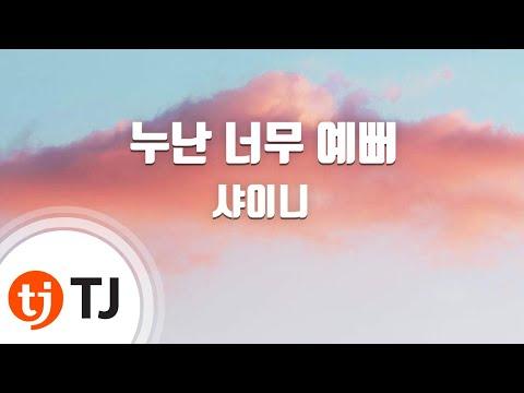 [TJ노래방] 누난 너무 예뻐 - 샤이니 (Replay - SHINee) / TJ Karaoke