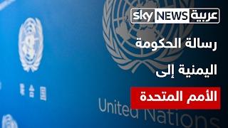 رسالة الحكومة اليمنية إلى الأمم المتحدة